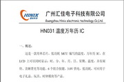 汇佳HN031带星期、温度显示的时钟IC说明书