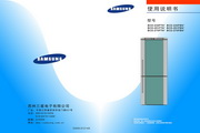 三星 BCD-270FTN电冰箱 使用说明书