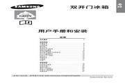 三星 RS21KJSH电冰箱 使用说明书