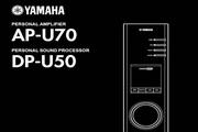 雅马哈DP-U50说明书