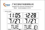 汇佳HN048带收音机钟控镜面显示万年历IC说明书