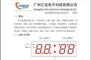 汇佳HN052四位带钟控闹铃LED显示时钟IC说明书