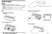 索尼SONY UP-895CE打印机使用说明书