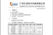 汇佳HN0616消防应急灯充电控制驱动IC说明书