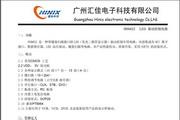 汇佳HN0623 LED驱动控制器电路说明书