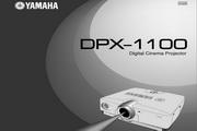 雅马哈DPX-1100说明书