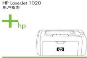 惠普HP1020打印机使用说明书