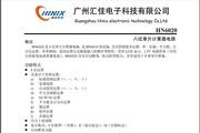 汇佳HN6020八位单片计算器IC说明书