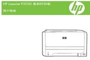惠普HP LaserJet P2030打印机使用说明书