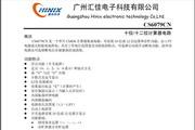 汇佳HN6079十位十二位计算器电路说明书