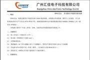 汇佳HN6122A多功能红外遥控发射电路说明书