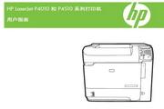 惠普HP LaserJet P4014dn打印机使用说明书