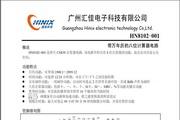 汇佳HN8112-001带万年历的八位计算器说明书