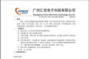 汇佳HN82TL 10位带6X5点阵LCD涵数计算器IC说明书