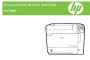 惠普HP LaserJet P4515xm打印机使用说明书