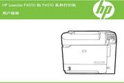 惠普HP LaserJet P4515n打印机使用说明书