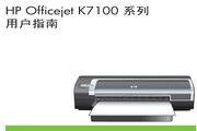 惠普HP Officejet K7108打印机使用说明书