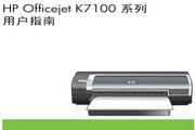 惠普HP Officejet K7103打印机使用说明书
