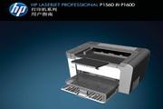惠普LaserJet Professional P1560打印机使用说明书