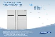 三星 RS19BRPS电冰箱 使用说明书