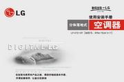 LG LP-S7211DT空调 使用说明书