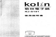 歌林 NJ-S181型电子锅 使用说明书