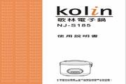 歌林 NJ-S185型电子锅 使用说明书
