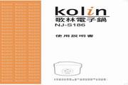 歌林 NJ-S186型电子锅 使用说明书