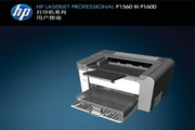 惠普LaserJet Professional P1600打印机使用说明书