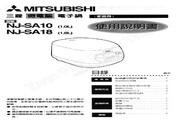 三菱 NJ-SA18型电子锅 使用说明书