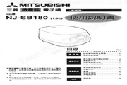 三菱 NJ-SB180型电子锅 使用说明书