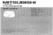 三菱 NNJF-C05型电子锅 使用说明书