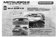 三菱 NJ-EM18型电子锅 使用说明书