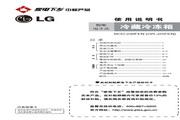 LG GR-J25FEN电冰箱 使用说明书