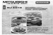 三菱 NJ-ED18型电子锅 使用说明书