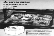 三菱 NJ-C18V型电子锅 使用说明书