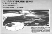 三菱 NJ-C18NH型电子锅 使用说明书