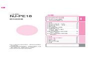 三菱 NJ-PE18型电子锅 使用说明书