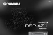 雅马哈DSP-AZ1英文说明书
