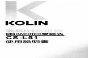 歌林 CS-L51型电磁炉 使用说明书