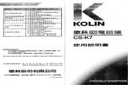 歌林 CS-K7型电磁炉 使用说明书