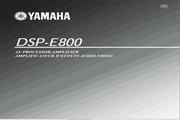 雅马哈DSP-E800英文说明书