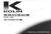 歌林 CS-J6型电磁炉 使用说明书