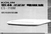 歌林 CS-710M型电磁炉 使用说明书