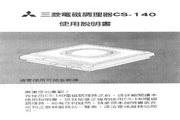 三菱 CS-140型电磁炉 使用说明书
