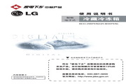LG BCD-296PEN冰箱 使用说明书