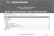 象印 EP-RAH30C两用火锅 使用说明书