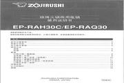 象印 EP-RAQ30两用火锅 使用说明书