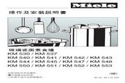 美诺Miele 四口电陶炉KM551 使用说明书