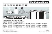 美诺Miele 四口电陶炉KM547 使用说明书
